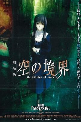 空之境界电影版:第三章 痛觉残留( 2008 )
