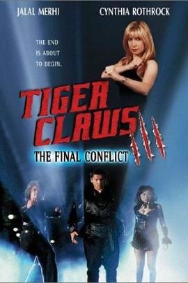 虎爪3( 2000 )
