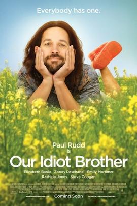 我们的傻老哥( 2011 )