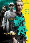 武侠/Wu Xia(2011)