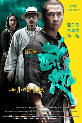 武侠( 2011 )