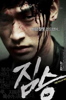 禽兽( 2011 )