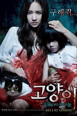 猫:看见死亡的双眼( 2011 )