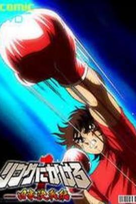拳王创世纪( 2003 )