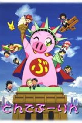 飞天少女猪( 1994 )