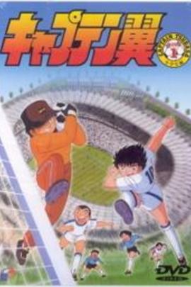 足球小将( 1983 )