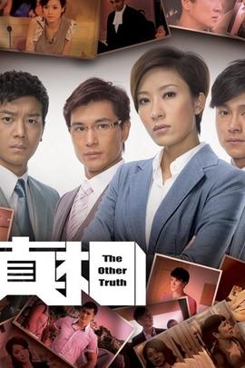 真相( 2011 )