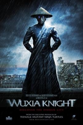 武侠骑士( 2012 )