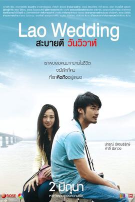 你好,婚礼( 2011 )