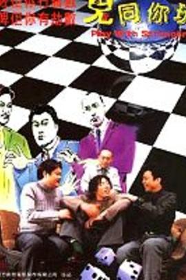 鬼同你玩( 2000 )
