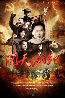 开天辟地( 2011 )