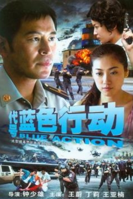 """代号""""蓝色行动""""( 2011 )"""