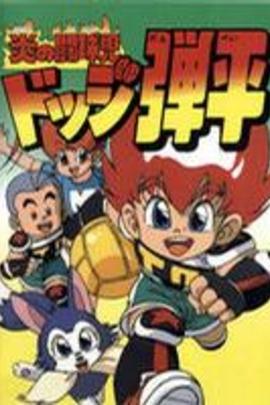燃烧的斗球小子( 1991 )