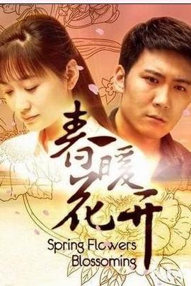 春暖花开( 2011 )