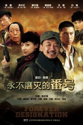 永不磨灭的番号( 2011 )