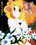 小甜甜 Candy Candy(1976)