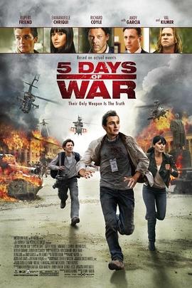 八月战事( 2011 )