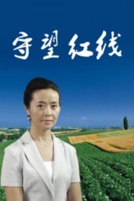 守望红线( 2009 )