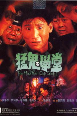 猛鬼学堂( 1988 )