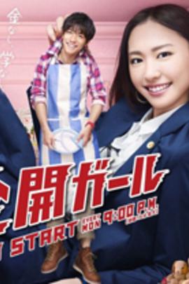 全开女孩( 2011 )
