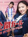 全开女孩/Zenkai Girl(2011)