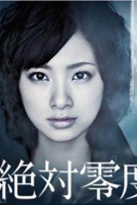 绝对零度2 特殊犯罪潜入捜査( 2011 )