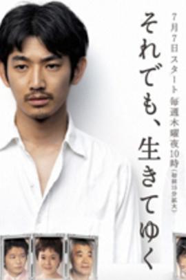 勇敢活下去( 2011 )