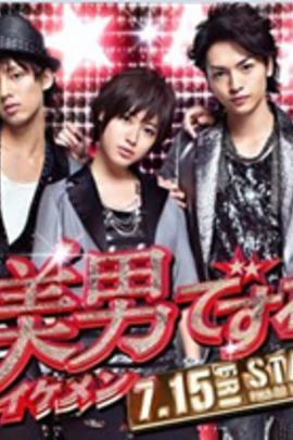 原来是美男( 2011 )