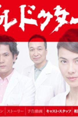 暴走医生( 2011 )