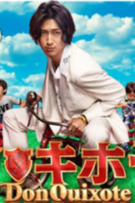 堂吉诃德( 2011 )