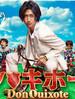 堂吉诃德 Don Quixote(2011)
