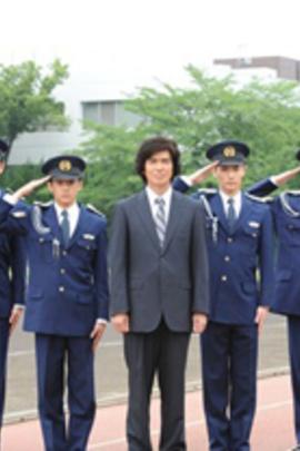 警察学校 太阳再次升起( 2011 )