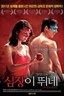 心在跳( 2010 )
