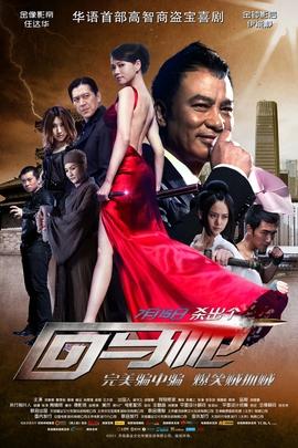 回马枪( 2011 )