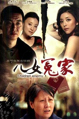 儿女冤家( 2010 )