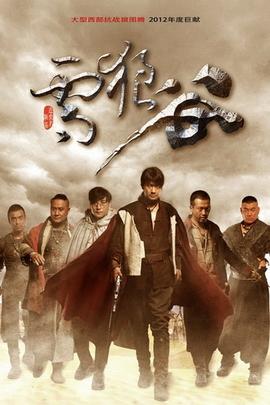 雪狼谷( 2011 )