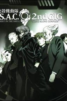 攻壳机动队 S.A.C 2nd GIG( 2004 )