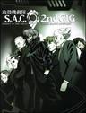 攻壳机动队 S.A.C 2nd GIG