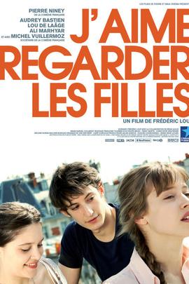 我喜欢看女孩( 2011 )