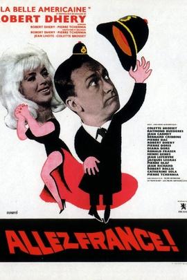 加油,法国队( 1964 )