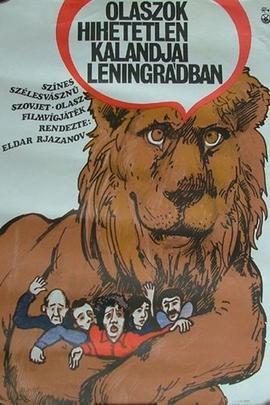 意大利人在俄罗斯的奇遇( 1974 )