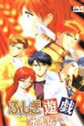 不可思议的游戏OVA3永光传( 2001 )
