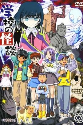 学校怪谈( 2000 )
