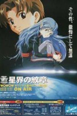 星界的纹章( 1999 )