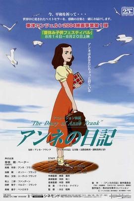 安妮的日记( 1995 )