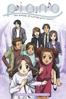 钢琴少女心( 2002 )