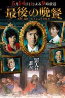 最后的晚餐 刑警 远野一行与七名嫌疑人( 2011 )