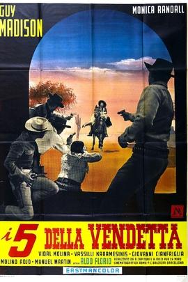 复仇五壮士( 1966 )