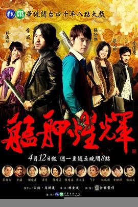 艋舺耀辉( 2011 )