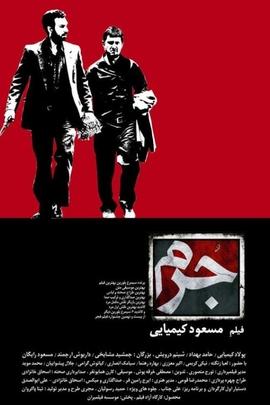 罪行( 2011 )
